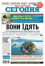 Сегодня. Киевский выпуск №153 08/2019