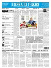 Дзеркало тижня. Україна №2 01/2013
