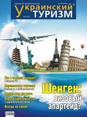 Украинский туризм №2 03/2012