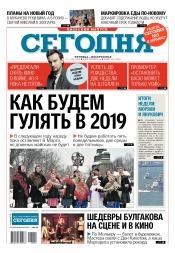 Сегодня. Киевский выпуск №220 12/2018