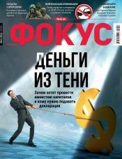 Еженедельник Фокус №13 04/2021