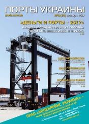 Порты Украины, Плюс №9 11/2017