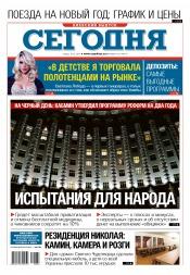 Сегодня. Киевский выпуск №263 12/2014