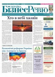 Україна Бізнес Ревю №41-42 10/2014