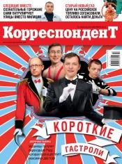 Корреспондент №42 10/2014