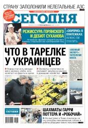 Сегодня. Киевский выпуск №191 10/2018