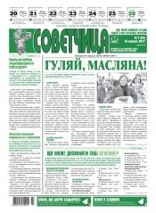 Советчица. Українською мовою №7 02/2017