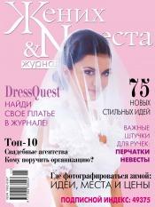 Жених и невеста №5 12/2011