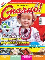 Смачно №12 12/2012