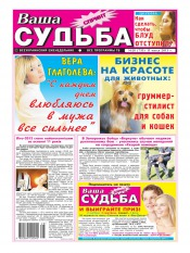 Ваша судьба-спринт №28 07/2013