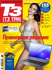 Т3 - Технологии Третьего тысячелетия №6 06/2012