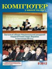 Комп'ютер у школі та сім'ї Науково-методичний журнал №8 11/2012