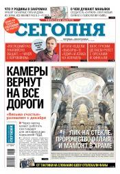 Сегодня. Киевский выпуск №207 11/2018