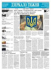Дзеркало тижня. Україна №7 02/2019