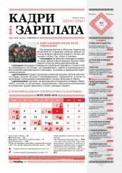 Кадри і зарплата №4 02/2019