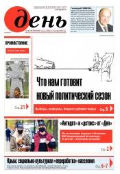 День. На русском языке. (пятница) №166-167 09/2020