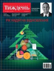 Український Тиждень №51 12/2020
