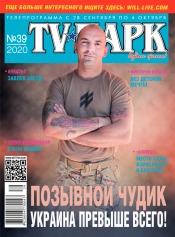 TV-Парк №39 09/2020