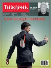Український Тиждень №40 10/2019
