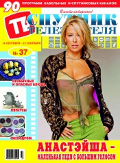 Спутник телезрителя №37 09/2013