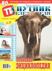 Спутник телезрителя №7 02/2020