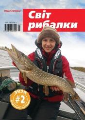Світ Рибалки №2 03/2018