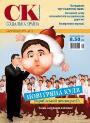 Соціальна країна (українською мовою) №11 11/2011