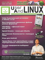 UserAndLINUX №22 11/2013