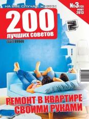 200 лучших советов №3 03/2013
