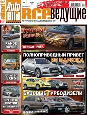 Auto Bild Все Ведущие №9 10/2012