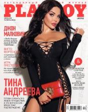Playboy №4 04/2019
