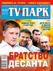 TV-Парк №49 12/2012