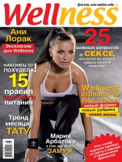 Wellness №2 04/2010