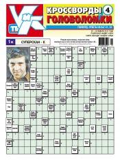 Кроссворды и головоломки №4 01/2013