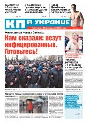 Комсомольская правда №26 02/2020