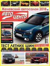 Автоцентр №6 03/2018
