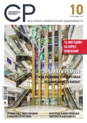 Commercial Property №10 11/2019