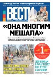 Вести №1 01/2018