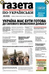 Газета по-українськи №102 12/2019