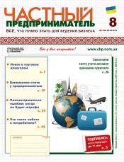 Частный предприниматель газета №8 04/2018