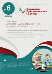 Справжня бухгалтерська газета №6 03/2017