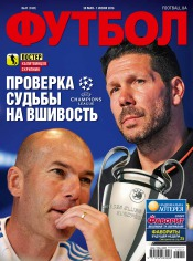 Футбол №41 05/2016