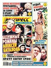 Экспресс-газета №34 08/2015