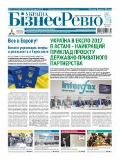 Україна Бізнес Ревю №21-22 05/2017