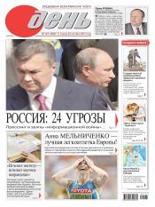 День. На русском языке №197 10/2013