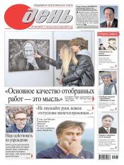 День. На русском языке №196 10/2013