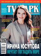 TV-Парк №23 06/2020