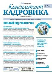 Консультант Кадровика №7 04/2018