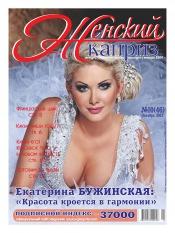Женский каприз №10 10/2012