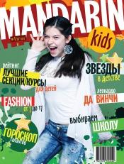 Mandarin Kids №1 10/2011